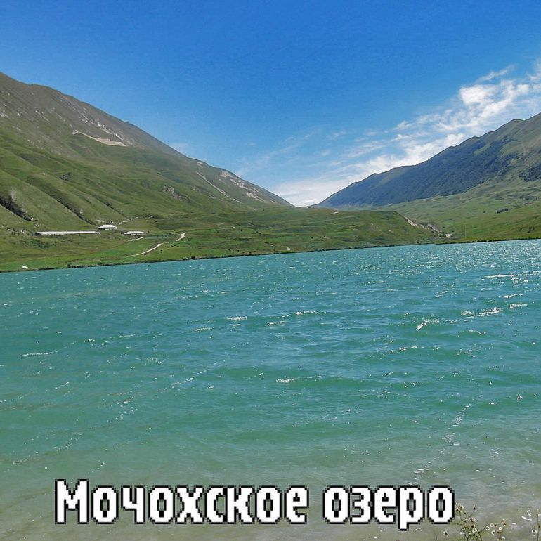 Фото Мочох