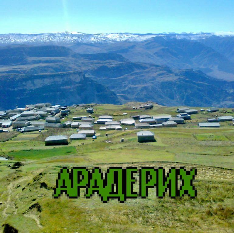 Фото Средний Арадерих
