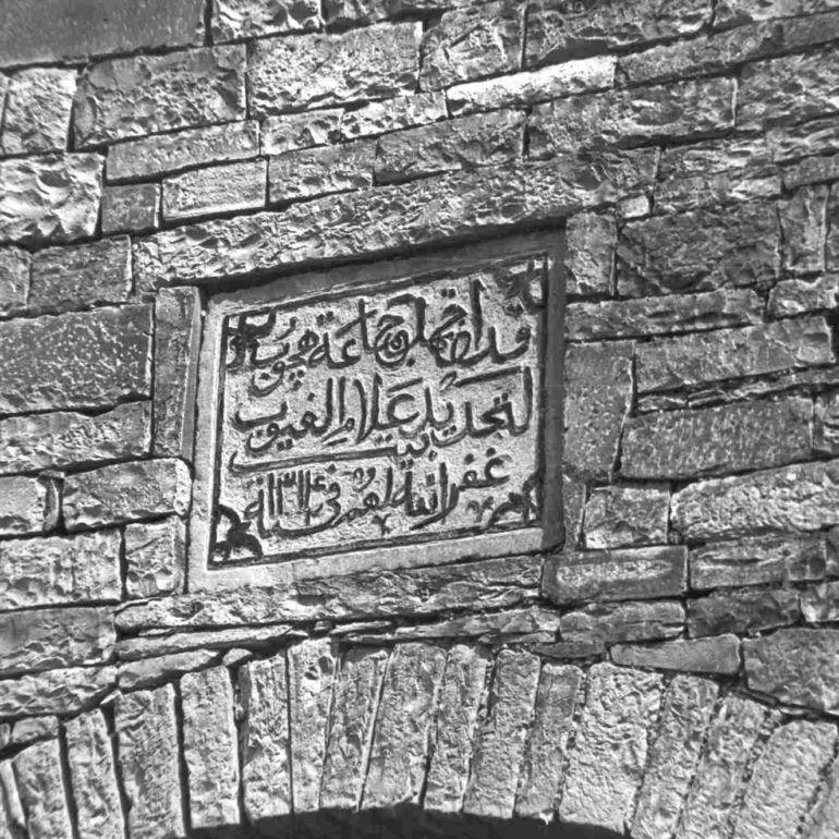 Фото Мечеть в ауле Гочоб. Снимки 1981 года