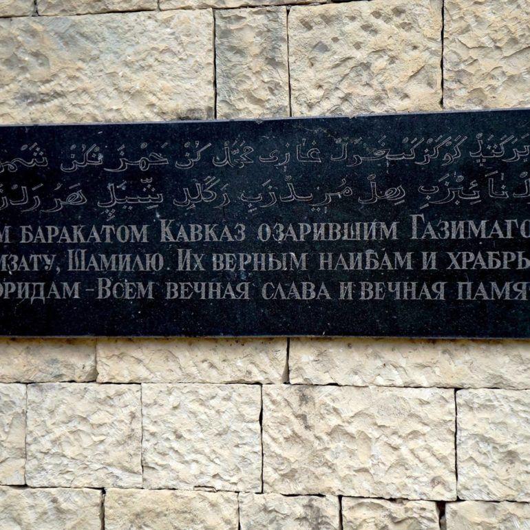 Фото Памятник имамам времен Кавказской войны и их мюридам