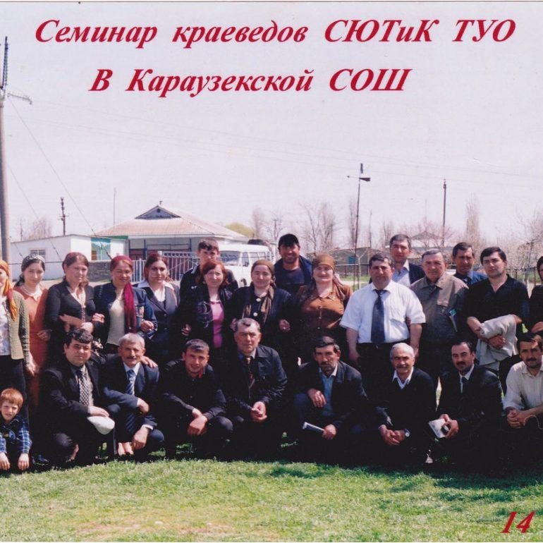 Фото Караозек