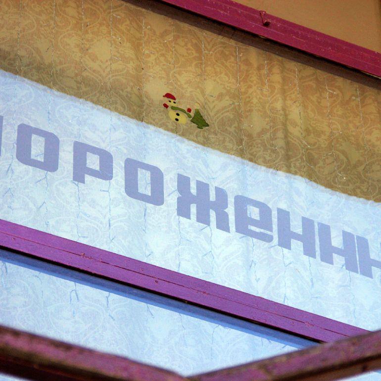 Фото Фото С. Мартьянова