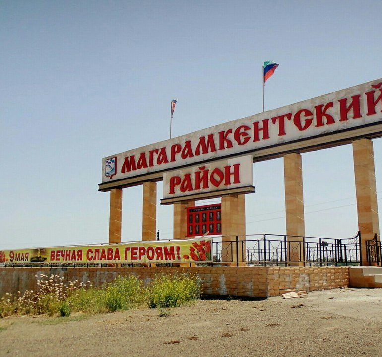 Фото Магарамкентский район