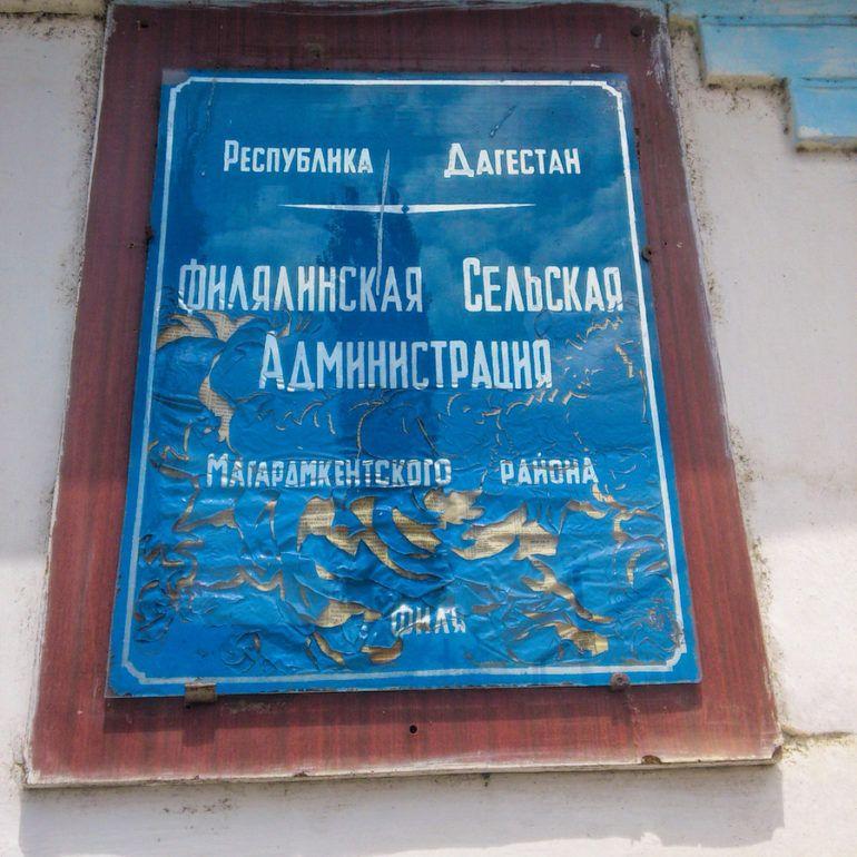 Фото Ново-Филя