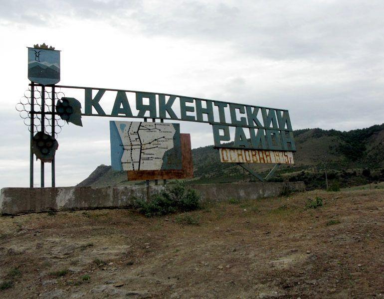Фото Каякентский район