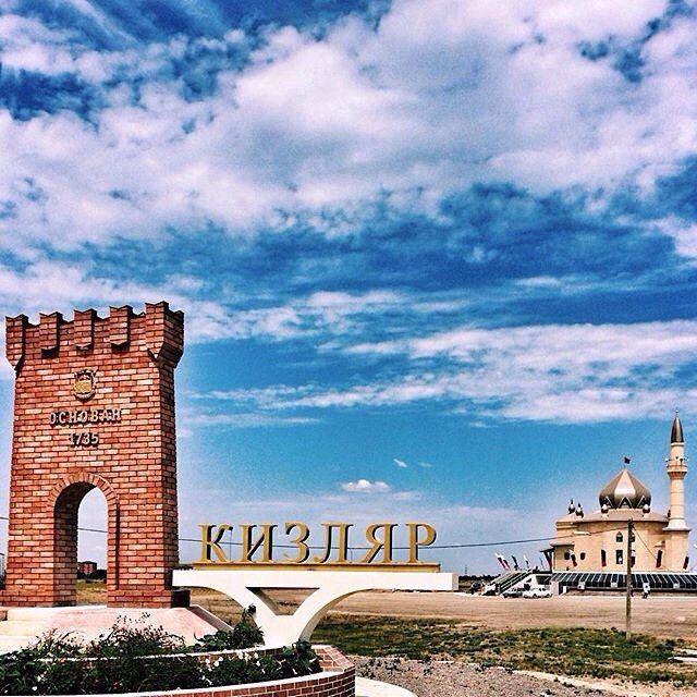 Фото Кизляр