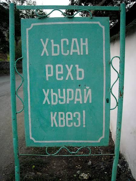 Картинки с надписями на лезгинском языке, второй