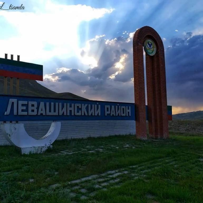 Фото Левашинский район
