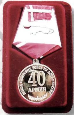"""Медаль """"40 лет выводу советских войск из Афганистана"""""""
