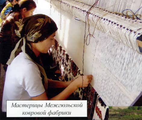 Мастерицы Межгюльской ковровой фабрики