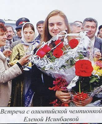 Встреча с олимпийской чемпионкой Еленой Исинбаевой