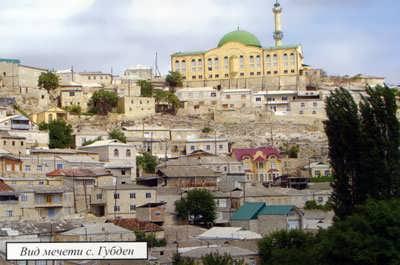 Вид мечети с. Губден