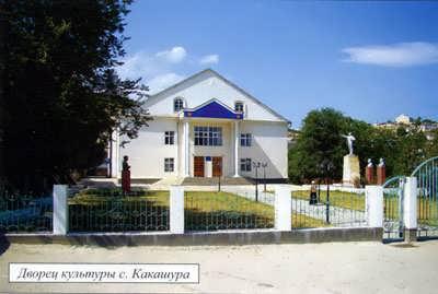 Дом-музей с. Какашура