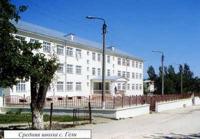 Средняя школа с. Гели