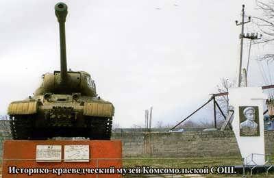 Историко-краеведческий музей Комсомольской СОШ