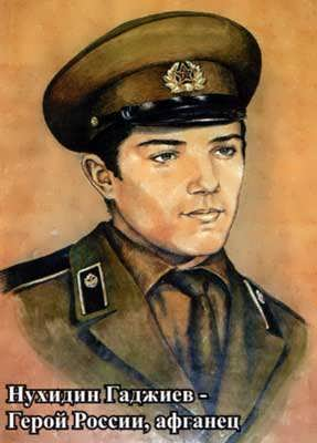 Нухидин Гаджиев - Герой России, афганец
