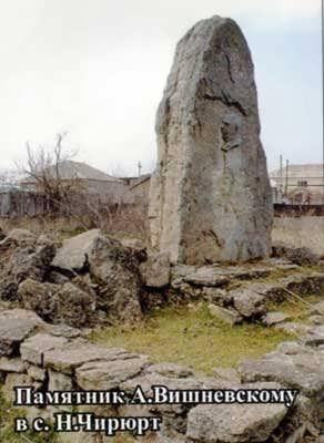 Памятник Вишневскому в с. Н.Чирюрт